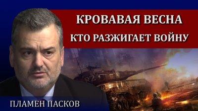 Аналитика возобновления конфликта на Донбассе