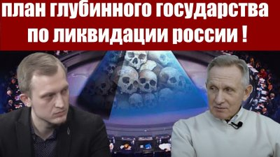 Что готовит глубинное государство против России