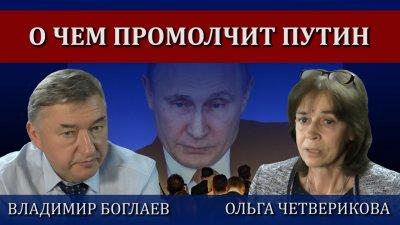 Что умалчивает Путин