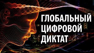 Глобальный цифровой диктат