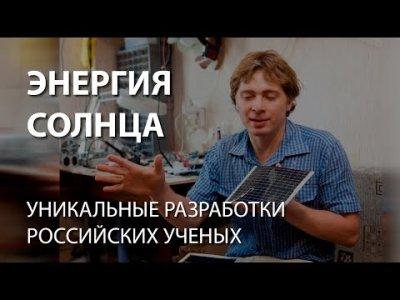 Новые разработки российских ученых в области солнечной энергии