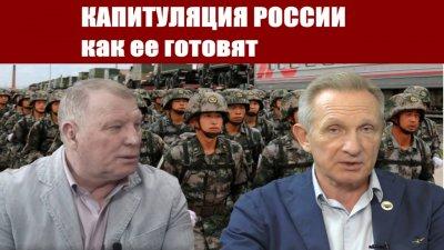 Кем и как готовится капитуляция России