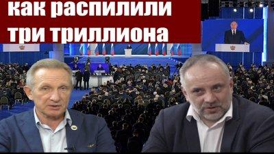 Кто и как распилил 3 триллиона из бюджета Москвы