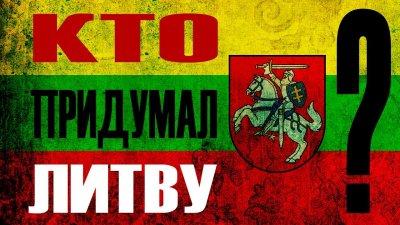 Кто придумал Литву?