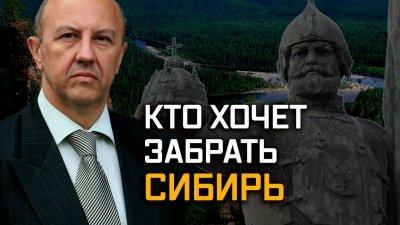 Кто хочет забрать Сибирь?