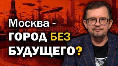 Москва - город без будущего?