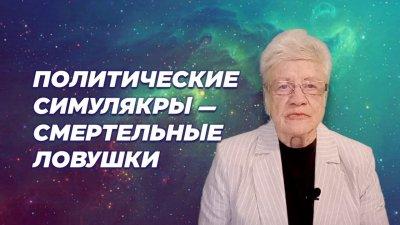 Имитаторы политической деятельности в России