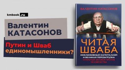 Путин и Шваб - единомышленники?