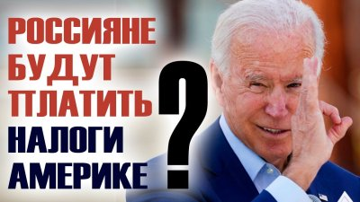 Россияне будут платить налоги Америке?