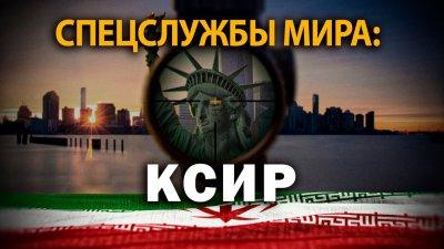 Спецслужбы мира: КСИР