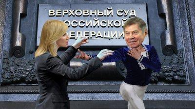Верховный суд РФ поддерживает феминисток?