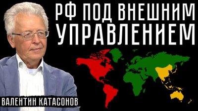 Внешнее управление Россией
