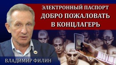 Электронный концлагерь РФ вводит электронный паспорт