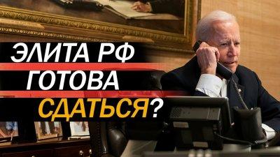 Элита РФ готова сдаться?