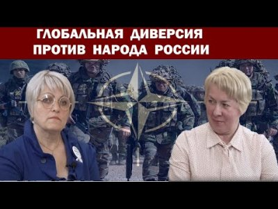 Против России и ее народа проводится глобальная диверсия