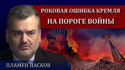Кремль совершил критическую ошибку. Война на пороге