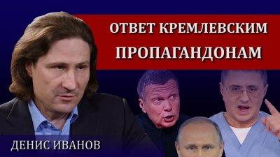 Ответ на кремлевскую пропаганду ковидобесия