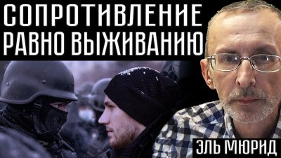 Противодействие режиму стало выживанием