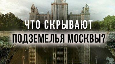 Что скрывают подземелья Москвы?