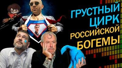 Грустный цирк российской богемы