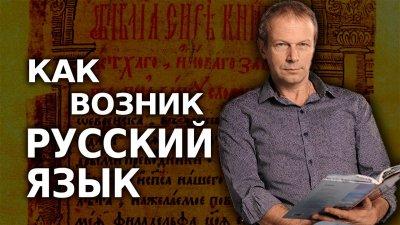 Как возник русский язык