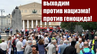 Протест против нацизма и геноцида