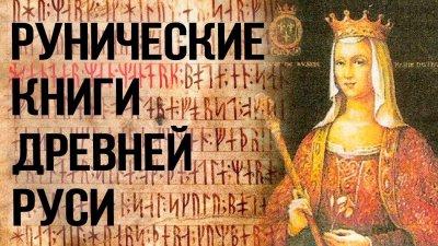Рунические книги древней Руси