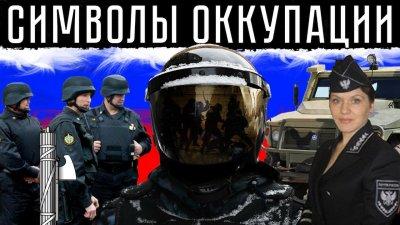 Символы оккупации