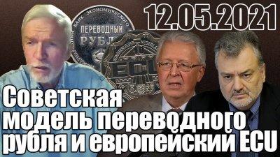 Советская модель переводного рубля и европейский ECU