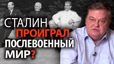 Сталин проиграл послевоенный мир?