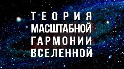 Теория масштабной гармонии вселенной