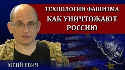 Технологии фашизма. Как уничтожают Россию