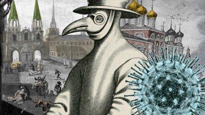 Верховный суд РФ сравнил ковид с эпидемией чумы