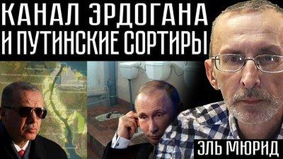 "Канал ""Стамбул"" от Эрдогана и сортиры от Путина"