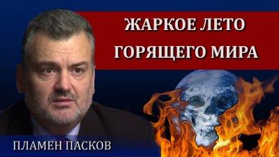 Геополитический обзор от Пламена Паскова (27.06.21)