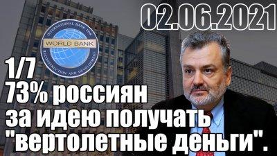 Россияне не против вертолетных денег