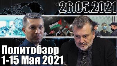 Политобзор 1-15 мая 2021 от Пламена Паскова
