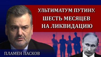 Путину поставили ультиматум. Полгода на ликвидацию