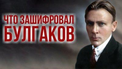 Что зашифровал Булгаков