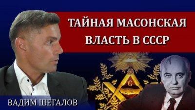 Тайная масонская власть в СССР