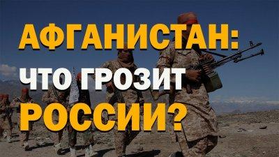 Афганистан: Что грозит России?