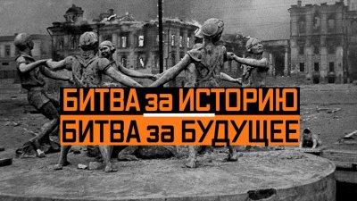 Битва за историю - битва за будущее