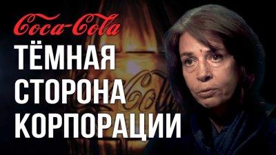 Кока-Кола. Темная сторона корпорации