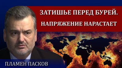 Обзор новостей с Пламеном Пасковым (1-15.07.2021)