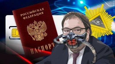 Россиянам напомнили о скорой замене бумажных паспортов на цифровые