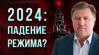 2024: падение режима?