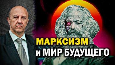 Марксизм и мир будущего