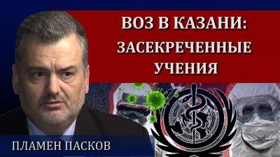 ВОЗ в Казани: засекреченные учения