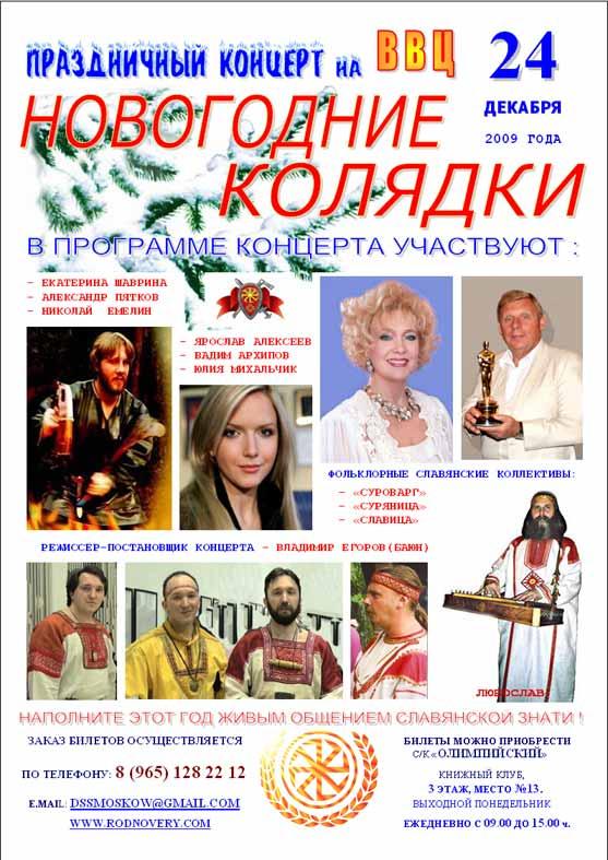 Новогодние праздничный концерт