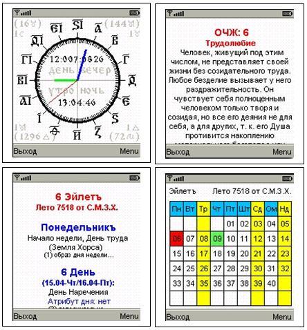 Славяно-арийский календарь и часы